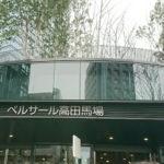 ベルサール高田馬場